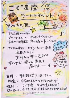 マサイ族ジャクソンさん 近藤ひろみさん 早川千晶 永松真紀 LIVE 2015