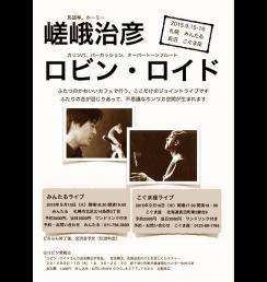 ロビン・ロイド 嵯峨治彦 こぐま座 LIVE 20150915