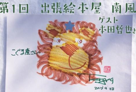 出張絵本屋 南風 本田哲也さん 北海道 動物 自然 絵本