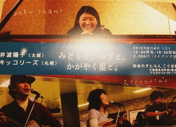 キッコリーズ・井波陽子LIVE