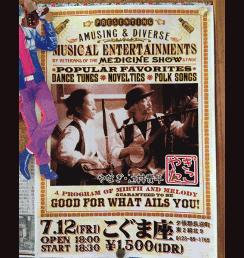 2013yagitako