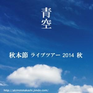2014 秋本節 こぐま座LIVE