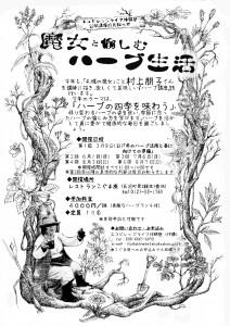 2014年 村上朋子・ハーブ講座