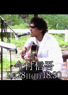 今村信吾 LIVE2014 こぐま座