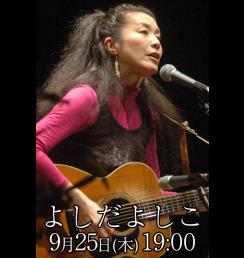 よしだよしこ LIVE2014 こぐま座