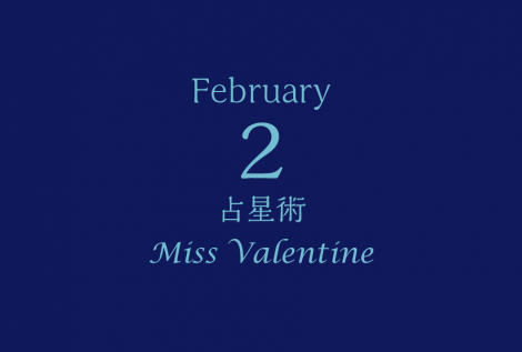 2015年2月 占い ミス・バレンタイン