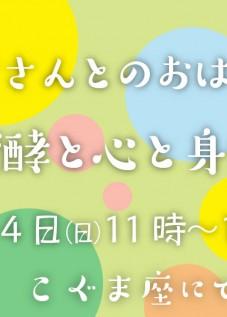 2016 なかじ 発酵 寺田本家