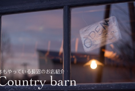 Countrybarn_長沼