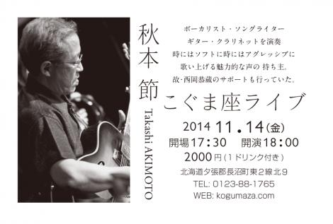 akimoto_kogumaza2014_2
