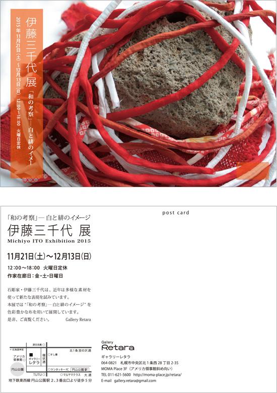 伊藤三千代展「和の考察」-白と緋のイメージ- はがき