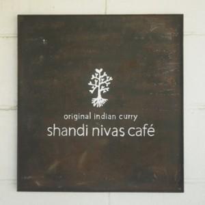 shandi nivas cafe 長沼 カレー屋 看板