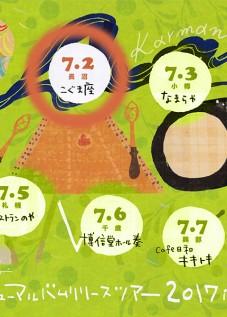 karman_2017 小松崎健