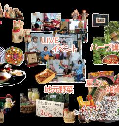 長沼 こぐま座 お食事・カフェ・占星術・バレンタイン・イベント・小熊座