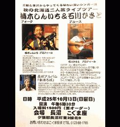 楠木しんいち・石川ひさと LIVE