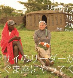 2014年 北海道 マサイ講演 こぐま座 早川千晶 永松真紀 ジャクソン