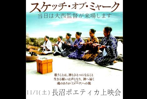 スケッチ・オブ・ミャーク上映会 こぐま座・ポエティカ 11月1日