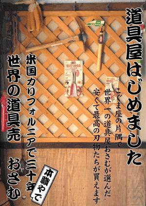 osamu_tool300