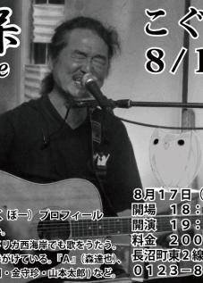 8月17日朴保LIVE こぐま座