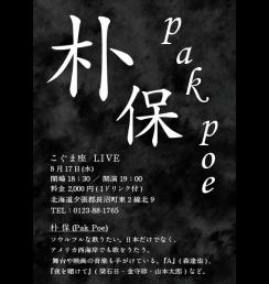 pakpoe 朴保 LIVE 北海道 こぐま座