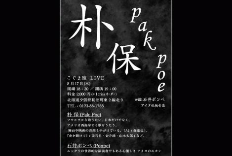 pakpoe2017_976