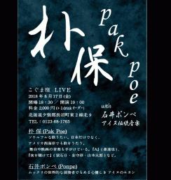 朴保LIVE pakpoe 2018 こぐま座 長沼