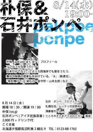 pakpoeponpe_0814