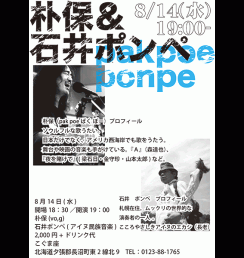 pakpoeponpe_2013
