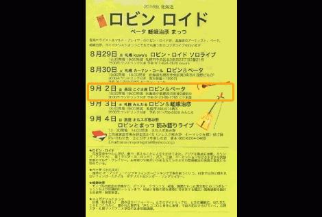 robin2016 ロビン ロイド 音楽 LIVE こぐま座