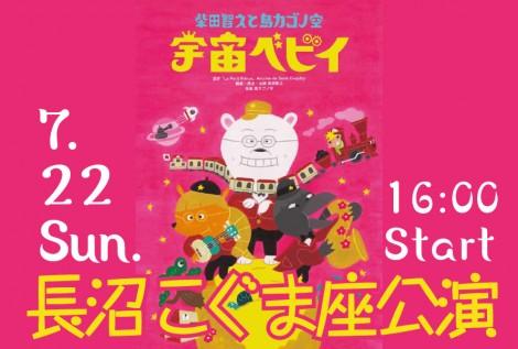 こぐま座 公演 宇宙ベビイ 7月22日 柴田智之
