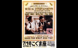 こぐま座 やぎたこLIVE2014/7/18